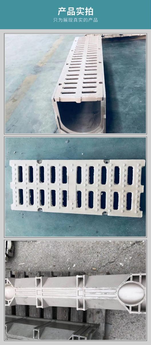 成品SMC线性排水沟