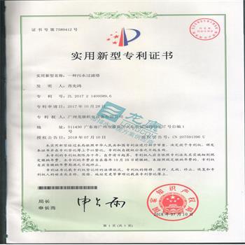 龙康排水沟资质证书
