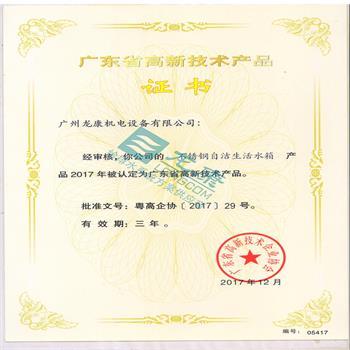 龙康排水沟,资质证书