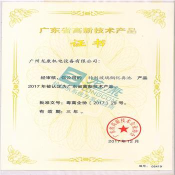 排水沟资质证书