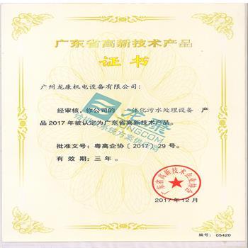 树脂排水沟资质证书