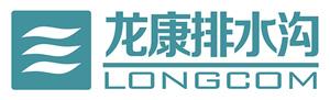 龙康公司排水沟事业部